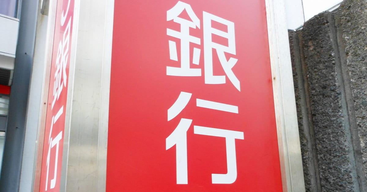 沖縄移住 銀行