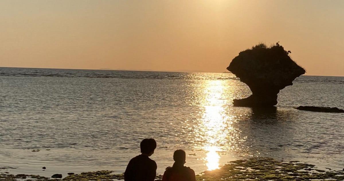 沖縄移住 夫婦