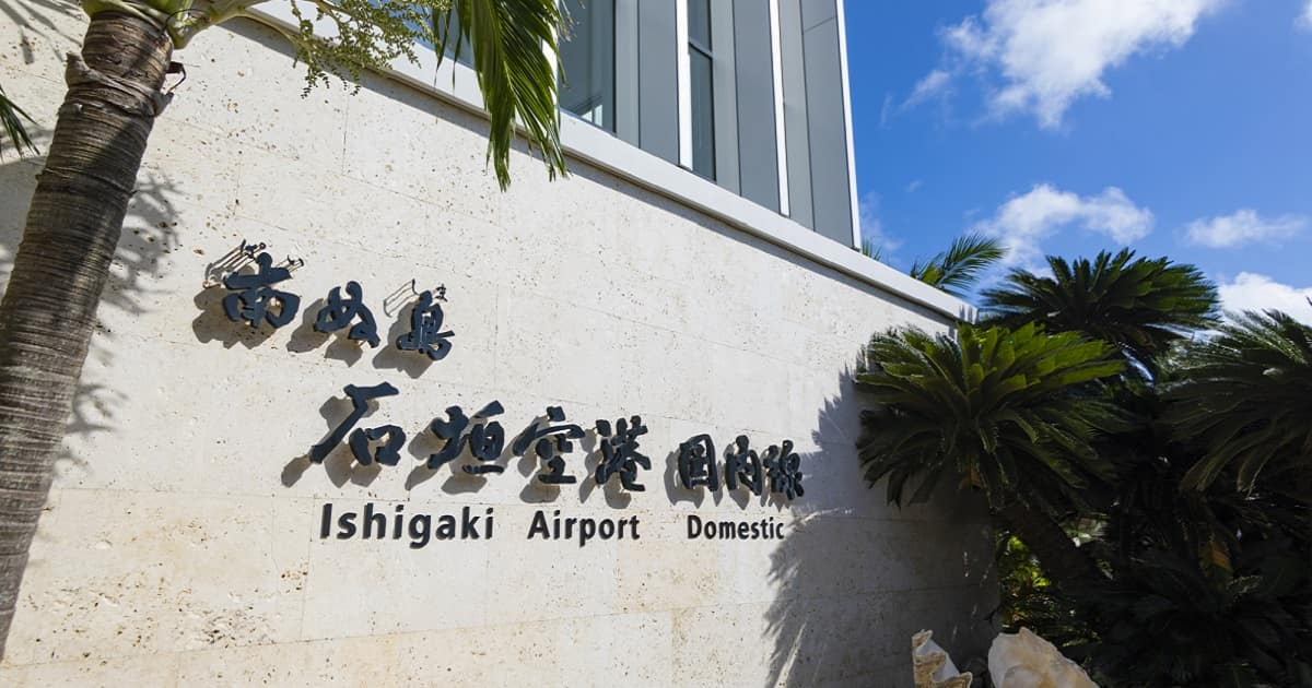 沖縄移住 離島