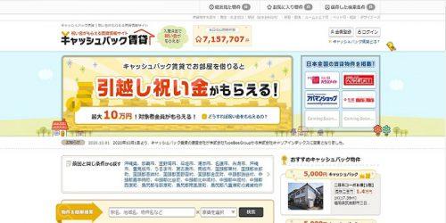 沖縄移住 物件「キャッシュバック賃貸」